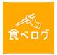 デューク新宿の食べログアイコン画像